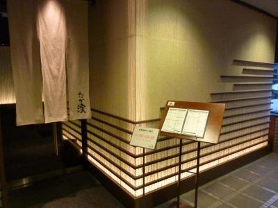 たか濱 (4)