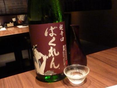 たか濱 (47)