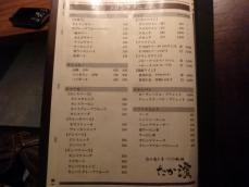たか濱 (50)