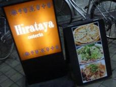 Hirataya (5)