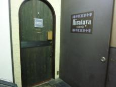 Hirataya (8)