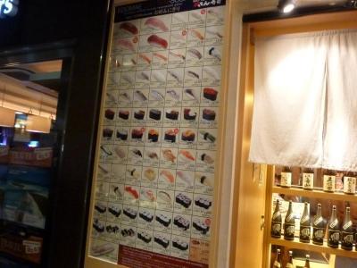 がってん寿司 (5)