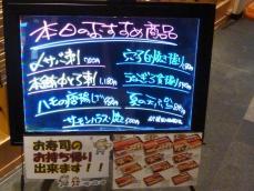 がってん寿司 (3)