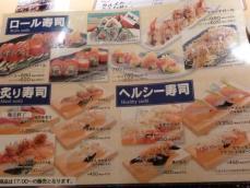 がってん寿司 (9)