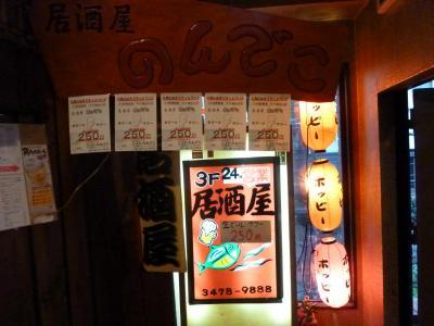 のんでこ (4)