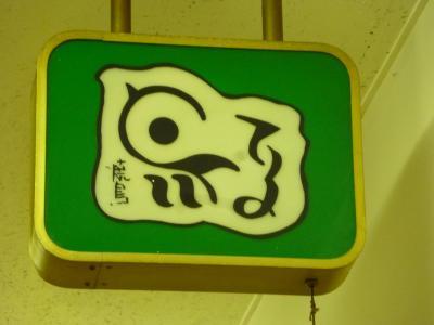 鳥てる (5)