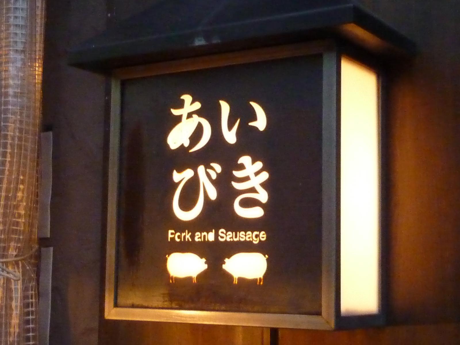 あいびき 恵比寿本店>