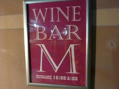WINE BAR M (3)