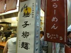 ひょっとこ (2)
