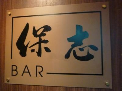 BAR 保志 (1)