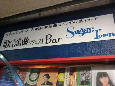 sugar town13 (3)