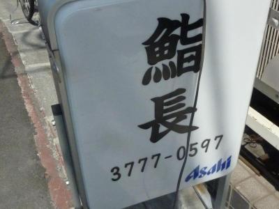 鮨長 (2)