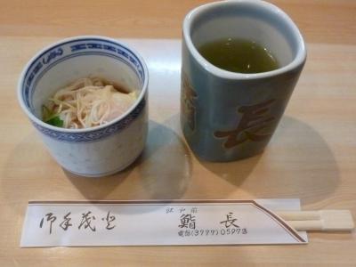 鮨長 (8)