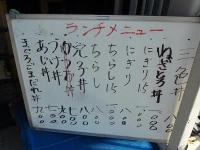 鮨長 (3)