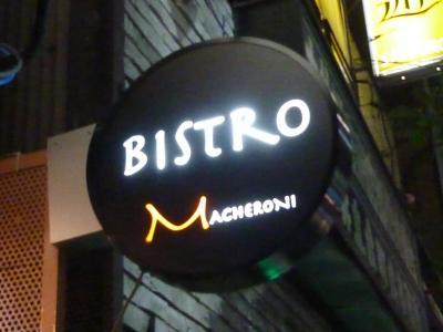 ビストロ マケロニ (4)