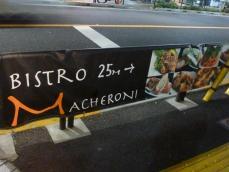 ビストロ マケロニ (5)