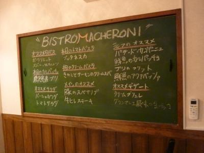 ビストロ マケロニ (10)