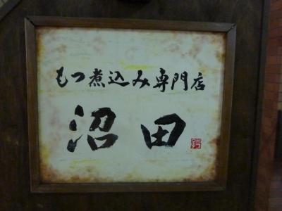 沼田 (1)