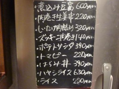 沼田 (66)