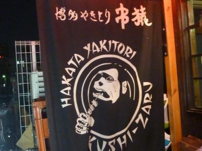 串猿 (3)