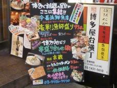 博多屋台市場 (2)