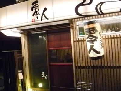 零人 (3)