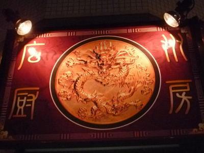 広州厨房 (3)