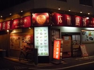広州厨房 (1)