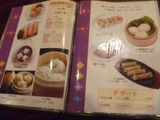 広州厨房 (16)