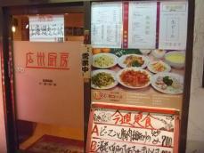 広州厨房 (7)