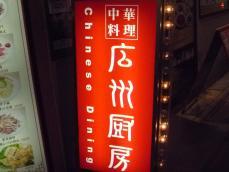 広州厨房 (2)