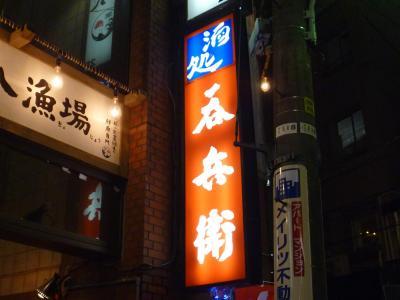 呑兵衛 (2)