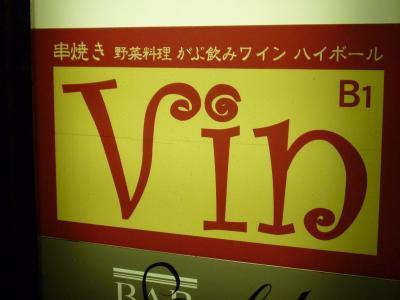 西麻布Vin (1)