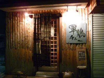 軍鶏チュー (1)