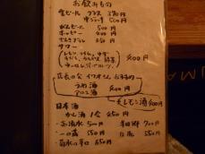 軍鶏チュー (12)