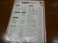栄養楼 (9)