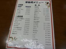 栄養楼 (8)