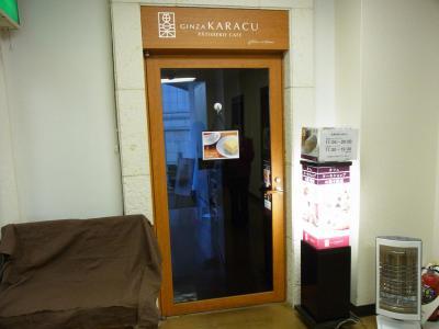 KARACU (4)