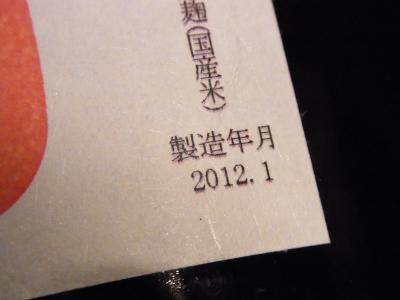 2012年 元旦しぼり (7)