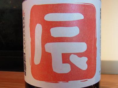 2012年 元旦しぼり (5)