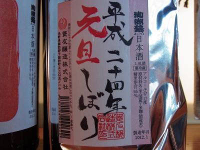 2012年 元旦しぼり (4)