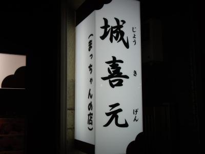 城喜元 (1)