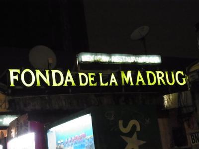 フォンダ・デ・ラ・マドゥルガーダ (3)