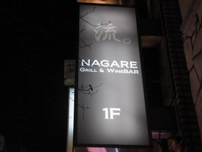 Grill  Wine BAR NAGARE (1)