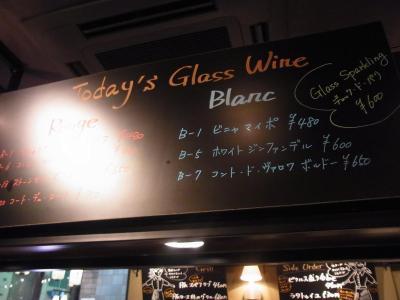 Grill  Wine BAR NAGARE (52)