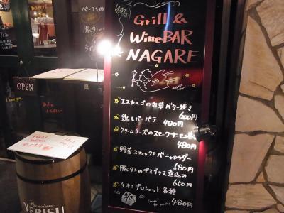 Grill  Wine BAR NAGARE (2)