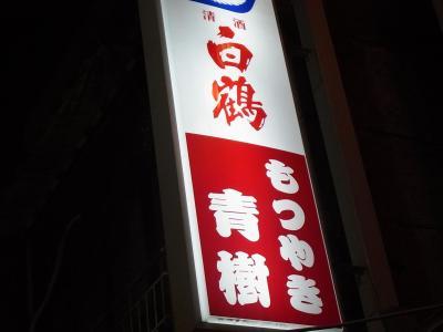 青樹 (2)