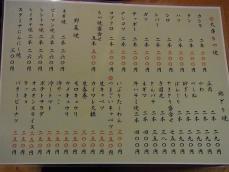 青樹 (5)