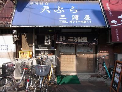 三浦屋 (4)