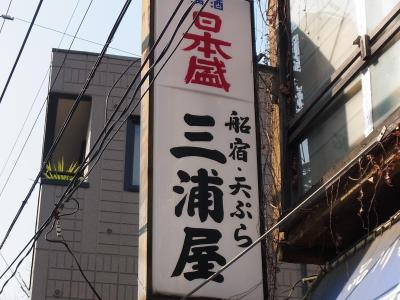 三浦屋 (2)